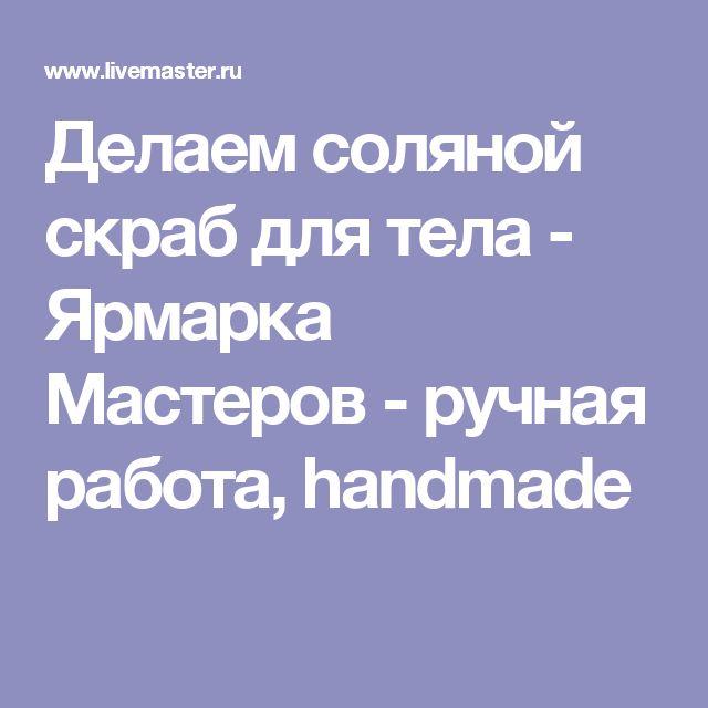 Делаем соляной скраб для тела - Ярмарка Мастеров - ручная работа, handmade