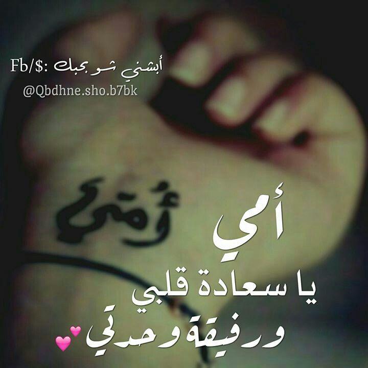 امي يا سعادتي Arabic English Quotes English Quotes Quotes