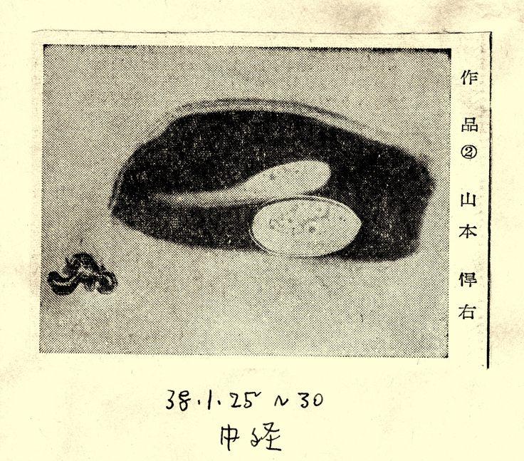 """Work,""  Kansuke Yamamoto. 1956.(upside down,)  published in THE MID-JAPAN ECONOMIST on  Jan. 26 1963.山本悍右 『作品』中部経済新聞 昭和38年1月26日掲載(上下逆)"