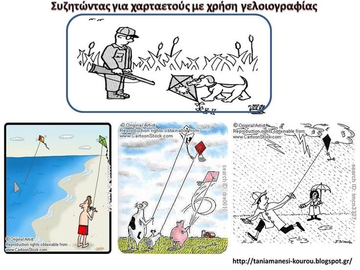 Δραστηριότητες, παιδαγωγικό και εποπτικό υλικό για το Νηπιαγωγείο: Απόκριες στο Νηπιαγωγείο: Φύλλα Εργασίας για τους Χαρταετούς....με αφορμή έναν στίχο