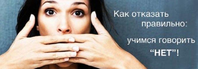 Научись говорить «нет» и научи своего ребёнка! » Женский Мир