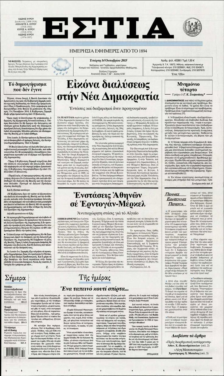 Εφημερίδα ΕΣΤΙΑ - Τετάρτη, 14 Οκτωβρίου 2015