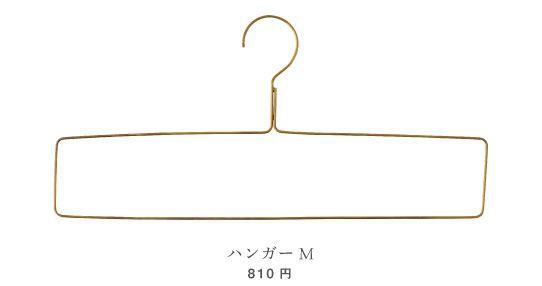 フォグリネンワーク ハンガー ¥810
