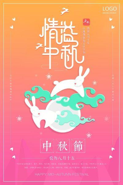 download free mid autumn festival poster design images on heypik com