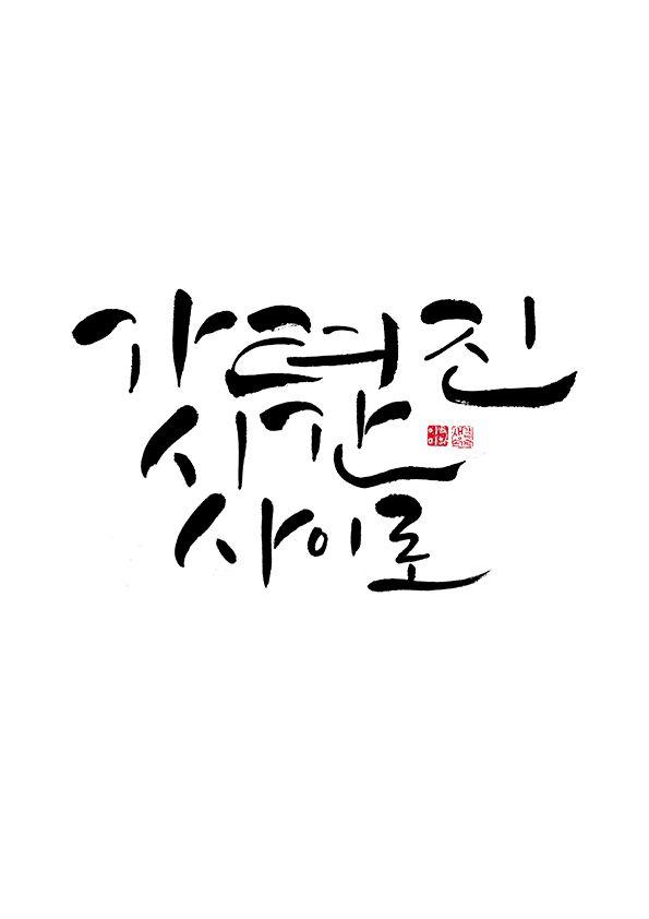calligraphy_가려진 시간 사이로