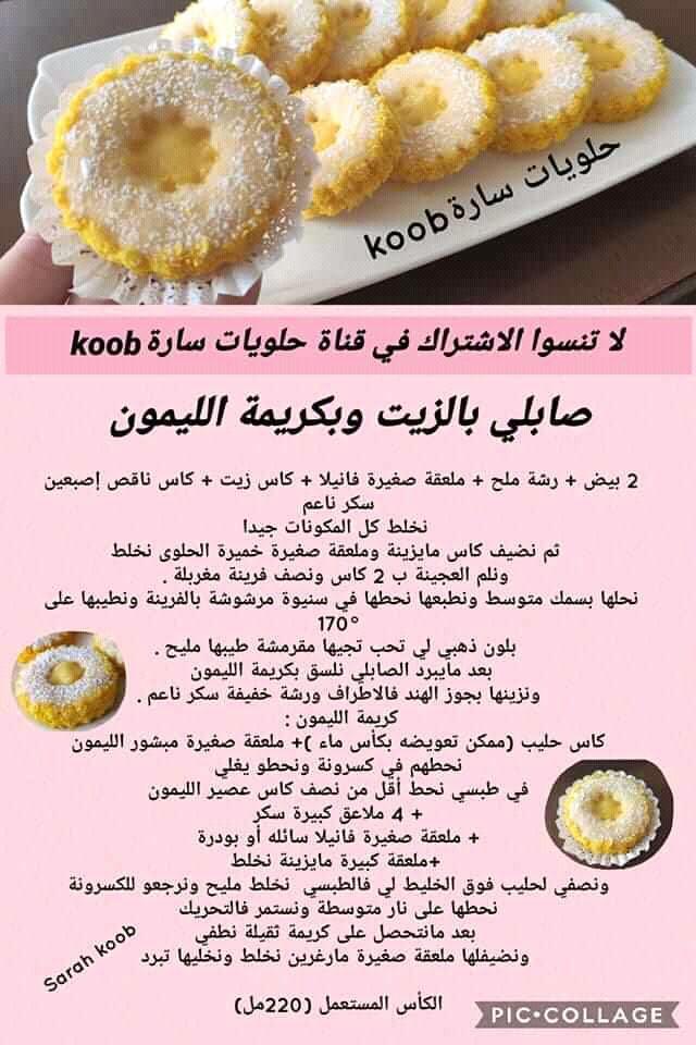 وصفات مصورة حلويات العيد وصفات مكتوبة حلويات اقتصادية Cooking Cream Cooking Recipes Food Recipies