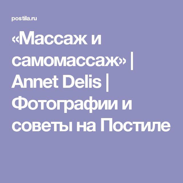 «Массаж и самомассаж» | Annet Delis | Фотографии и советы на Постиле