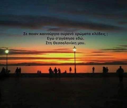 A greek quote about thessaloniki www.thesstips.wordpress.com.
