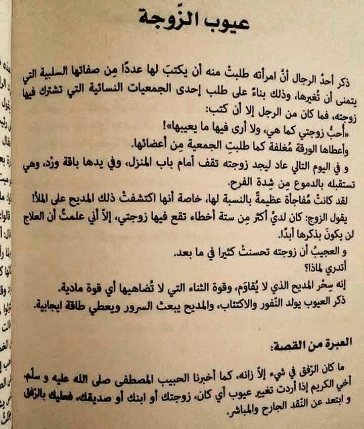Pin By Zahaa On قصاقيص Sayings Words Sheet Music