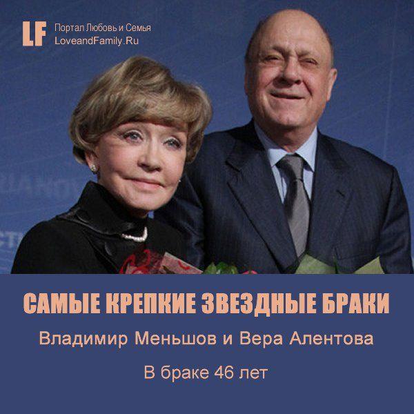 ❤ Самые крепкие звездные браки. ❤ 🌺Владимир Меньшов и Вера Алентова.🌺 🌺 В браке 46 лет. 🌺