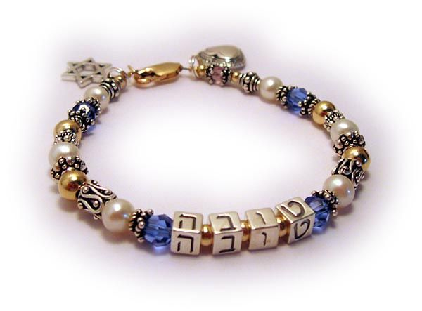 32 best Hebrew Name (saying) Jewelry images on Pinterest ...