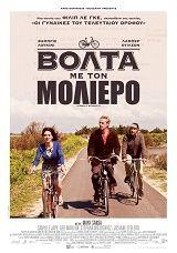 Βόλτα με τον Μολιέρο (Alceste a Bicyclette / Bicycling with Moliere) του Φιλίπ Λε Γκε (2013) - myFILM.gr - Full HD Trailers, Clips, Screener...