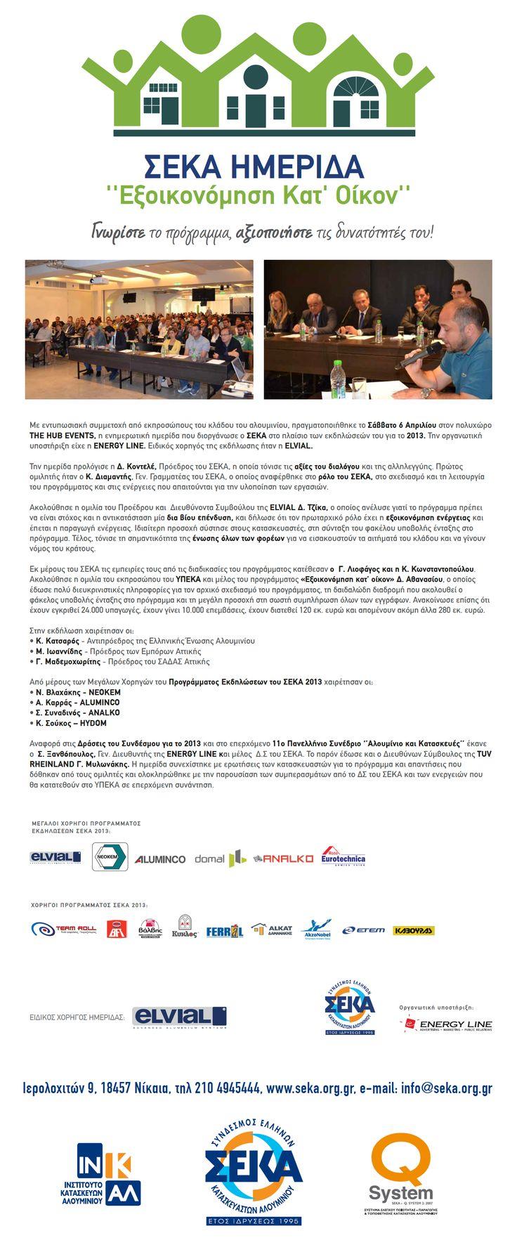 GREEK ALUMINIUM CONSTRUCTORS ASSOSIATION  - Workshop on Energy saving, organization - Creation of event identity  - Development of sponsorship programs  - Development of communication and publicity  - Creation of communication material
