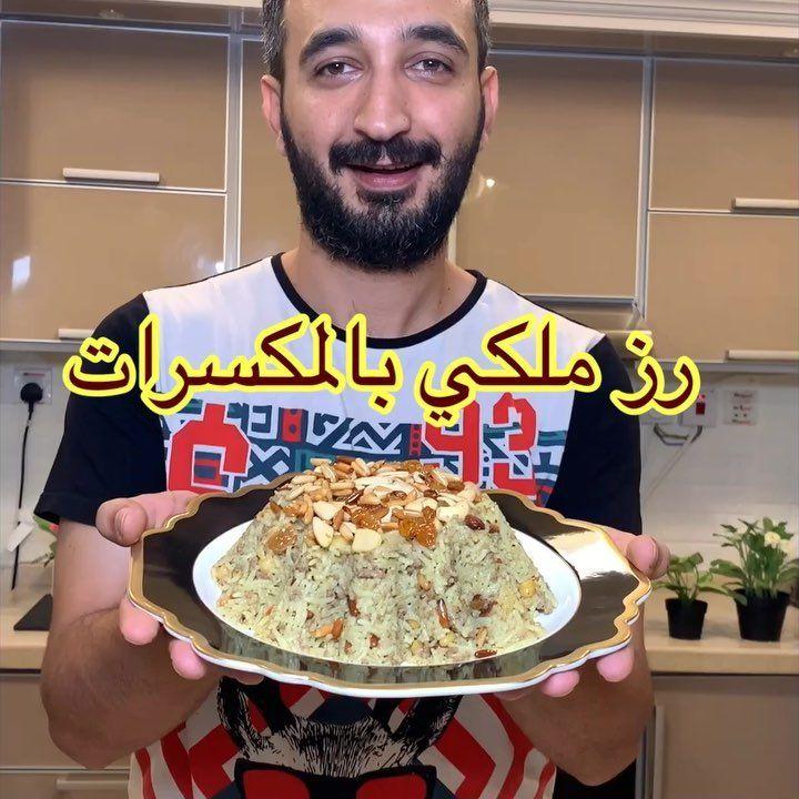 Ahmed Aziz أحمد عزيز On Instagram رز بالمكسرات استخدمت مكسرات من باجه Baja Foods Baja Foods Baja Foods الطريقه احمس ب Food Breakfast Cereal