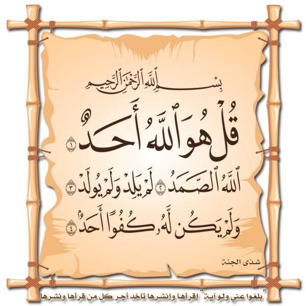 سورة الإخلاص | Quran verses, Quran, Islamic art