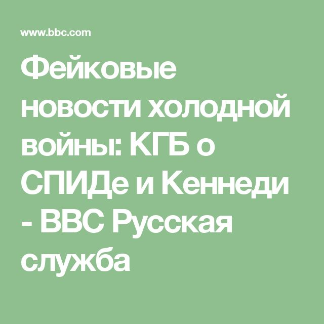 Фейковые новости холодной войны: КГБ о СПИДе и Кеннеди - BBC Русская служба