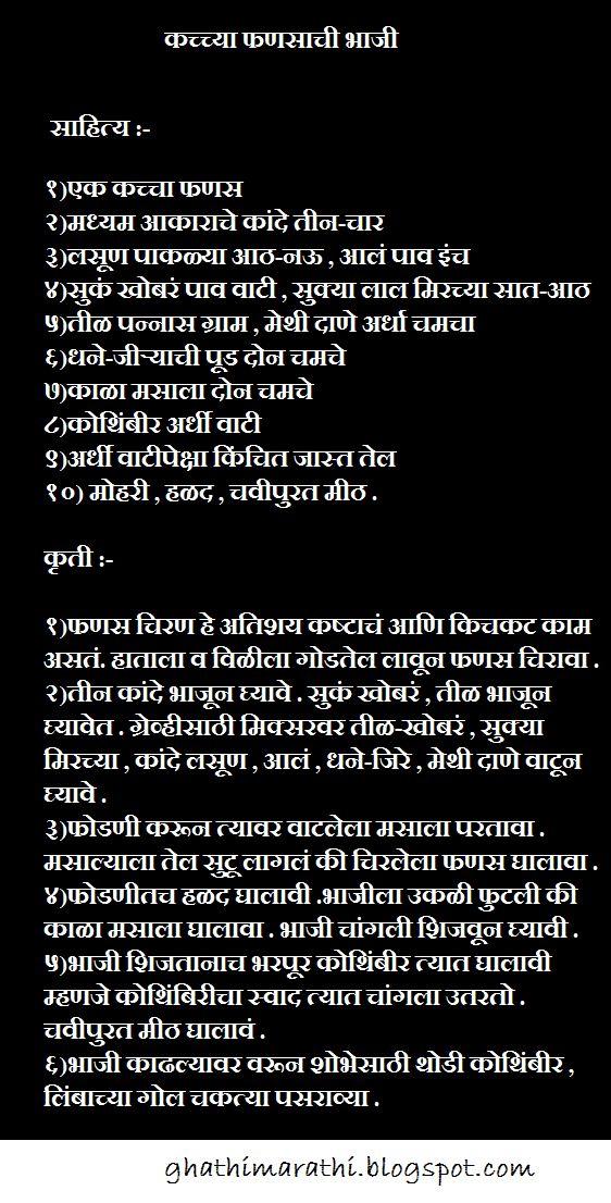 Kacchya Fansachi Bhaji