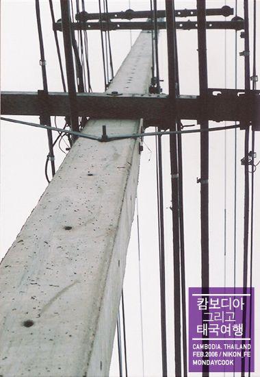 Mjn China: 2006 In Thailand 태국의 전봇대는 네모난 기둥형이다. 뱀이 타고 오르지 못하게 함이란다