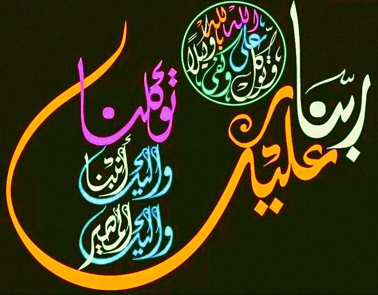DesertRose,;,Islamic calligraphy art,;,ربنا عليك توكلنا وإليك أنبنا وإليك المصير,;,