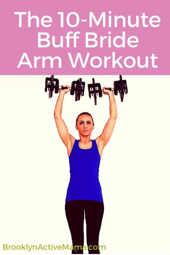Wearing a strapless dress for your wedding or any occasion coming up soon? Check out this quick and effective 10 minute arm workout that will have your arms looking sexier than ever!