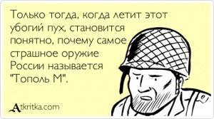 """Аткрытка №393700: Только тогда, когда летит этот  убогий пух, становится  понятно, почему самое  страшное оружие  России называется  \""""Тополь М\"""". - atkritka.com"""