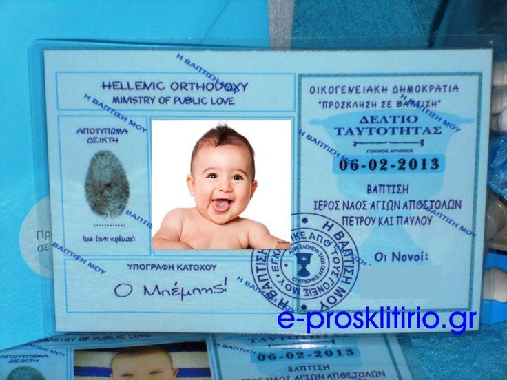 """Πρωτότυπο Προσκλητήριο Βάπτισης """"Η ΠΡΩΤΗ ΤΟΥ ΤΑΥΤΟΤΗΤΑ"""". (Ο πριγκιπάκος στη θέση της φωτογραφίας σε περίπτωση που δεν θέλετε να βάλετε την φωτογραφία του μωρού)  Η ταυτότητα έχει διάσταση 14x10cm είναι πλαστικοποιημένη και συνοδεύεται από καρτελάκι για τα ονόματα των καλεσμένων σας.  Δεν έχει φάκελο, υπάρχει δυνατότητα επιλογής χρώματος κορδέλας και φακέλου. http://e-prosklitirio.gr/"""