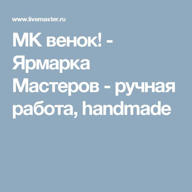 МК венок! - Ярмарка Мастеров - ручная работа, handmade
