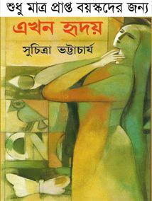 Online Public Library of Bangladesh: Ekhon Hridoy By Suchitra Bhattacharya