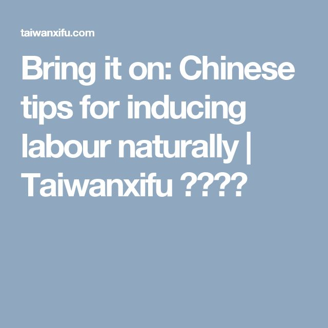 Bring it on:  Chinese tips for inducing labour naturally   Taiwanxifu 台灣媳婦