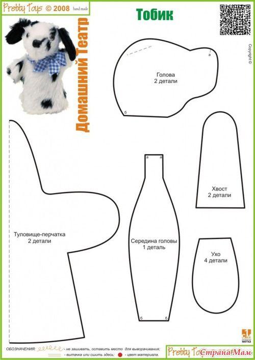 Кукольный театр puppy dog felt pattern ideas design craft diy