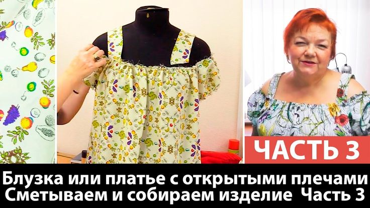 Блузка или платье присборенные с открытыми плечами Сметываем и собираем ...