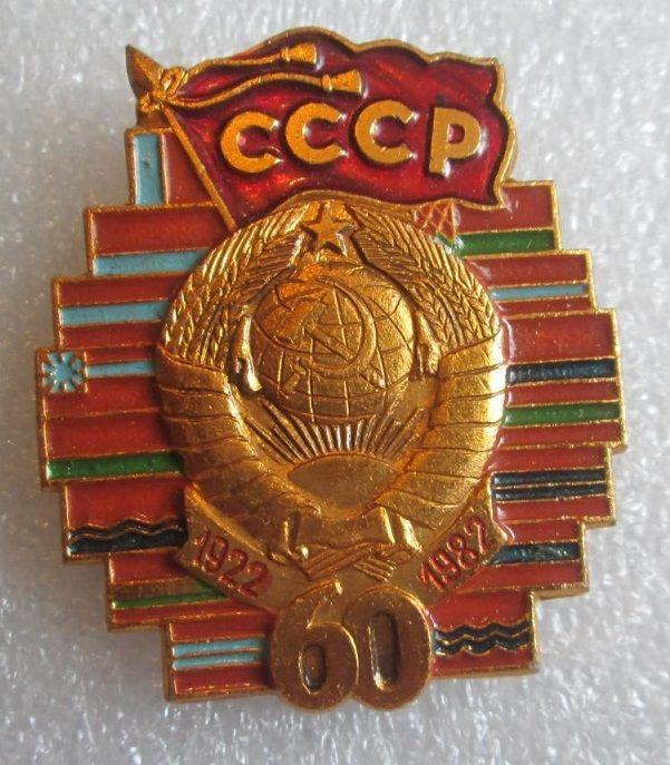 60 лет СССР .