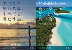 ニューカレドニア、認知度向上めざし新プロモ、女子旅など訴求 | 旅行業界 最新情報 トラベルビジョン