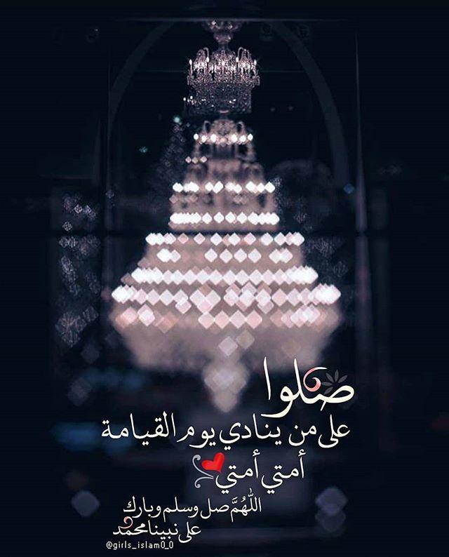 Girls Islam0 0 اللهم صل وسلم وبارك على محمد وآله وصحبه أجمعين