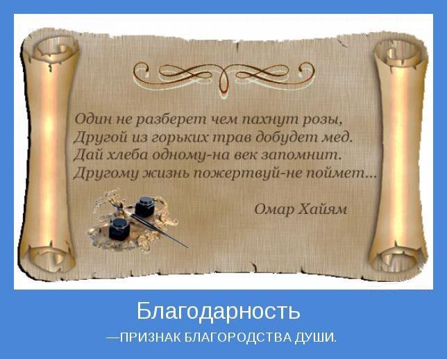 blagodarnost.jpg (644×517)