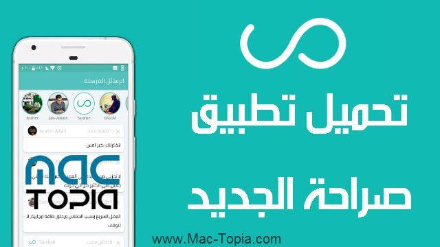 تحميل برنامج صراحه للايفون و الاندرويد اخر تحديث مجانا ماك توبيا Gaming Logos Logos Aac