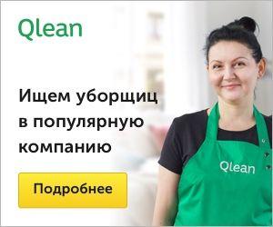 Работа уборщицей в Москве