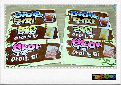아이스커피POP/아이스티pop/음료pop/음식pop예쁜글씨/깜지피오피/깜지pop : 네이버 블로그