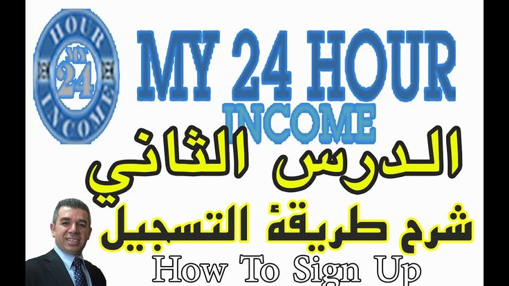 My 24 Hour Income Arabic | How To Sign Up شرح طريقة التسجيل في موقع
