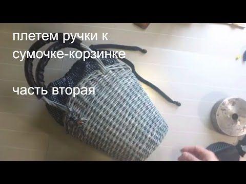 Как плести летнюю сумку-корзинку. МК   oblacco