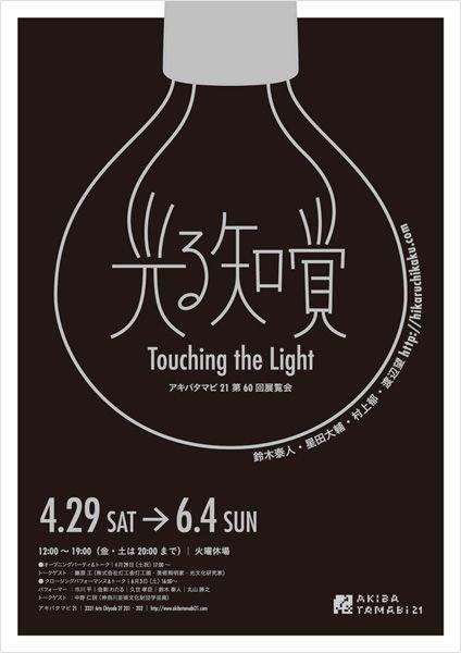 光る知覚-Touching the Light-