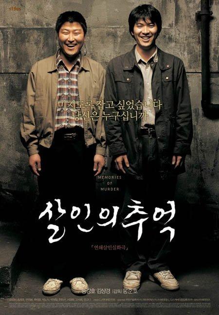 살인의 추억  Memories Of Murder, 2003 Bong Joon-ho