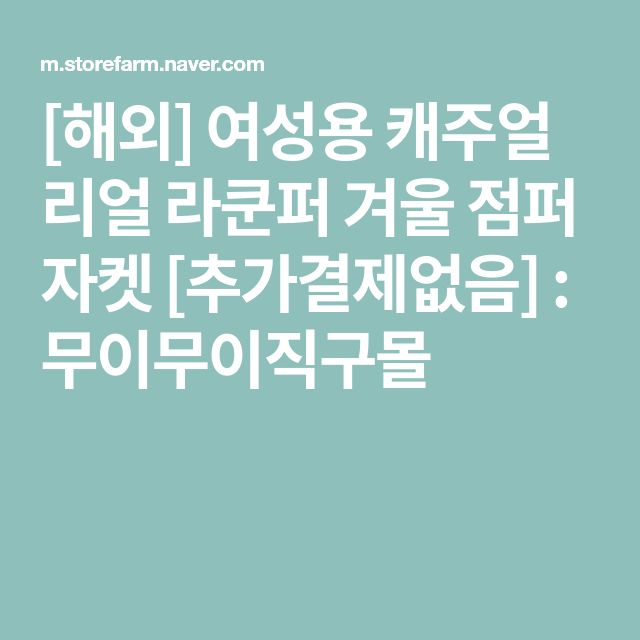 [해외] 여성용 캐주얼 리얼 라쿤퍼 겨울 점퍼 자켓 [추가결제없음] : 무이무이직구몰