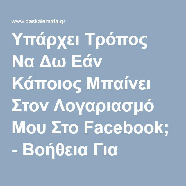 Υπάρχει Τρόπος Να Δω Εάν Κάποιος Μπαίνει Στον Λογαριασμό Μου Στο Facebook; - Βοήθεια Για Facebook