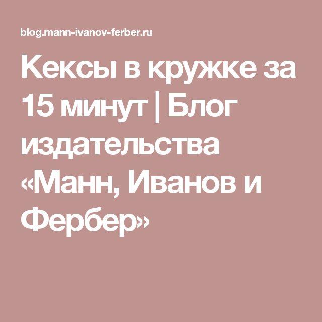 Кексы в кружке за 15 минут  | Блог издательства «Манн, Иванов и Фербер»
