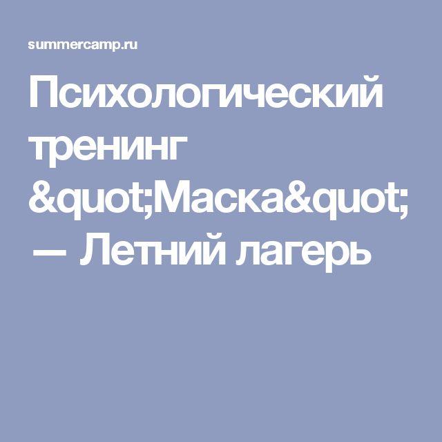 """Психологический тренинг """"Маска"""" — Летний лагерь"""