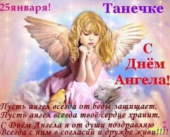 Открытки: С днем ангела по именам, страница №2