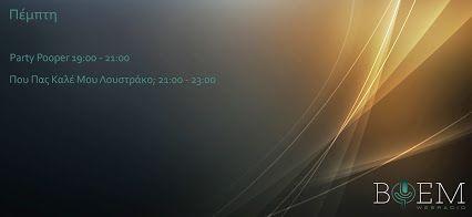 Σήμερα στις 19:00 Party Pooper με Κωνσταντίνο Μπουγά και στις 21:00 Που πας καλέ μου Λουστράκο; με καλεσμένους τους Δώρα Χρυσικού και Νίκο Γκέλια! Συντονιστείτε εδώ στο Boem Radio!!!