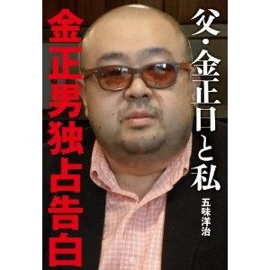 "Interview with Kim ""Masao"", the son of Kim Jon Il"