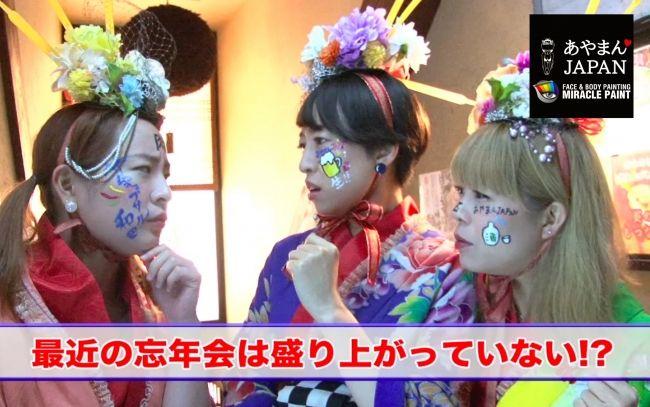メイドインジャパンで忘年会・宴会シーズンを盛り上げる!あやまんJAPANが国産ボディペイントブランド「MIRACLE PAINT(ミラクルペイント)」とコラボレーション!|POOL Inc.のプレスリリース